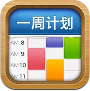 一周计划 · MyWeek (iPhone / iPad)