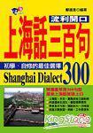 上海話三百句