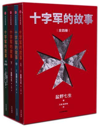 Book Cover: 十字军的故事(全四册)