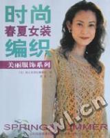时尚春夏女装编织