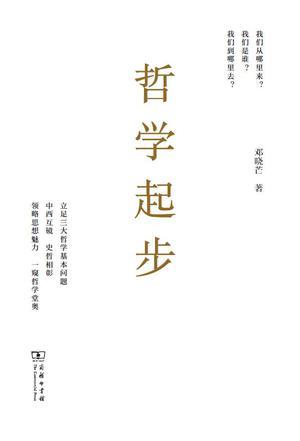 Book Cover: 哲学起步
