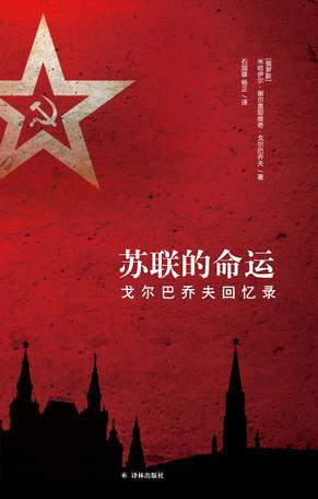 苏联的命运