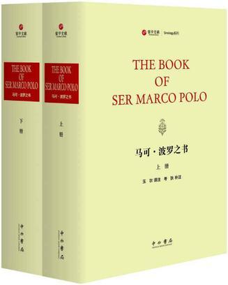 马可波罗之书