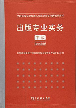 全國出版專業技術人員職業資格考試輔導教材