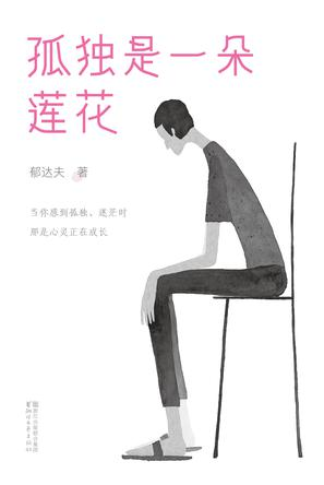 孤独是一朵莲花(作家榜经典文库)