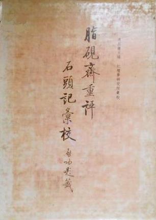 脂砚斋重评石头记汇校(第四册)