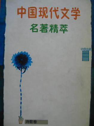 中国现代文学名著精萃