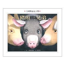 《豬頭三兄弟》txt,chm,pdf,epub,mobi電子書下載