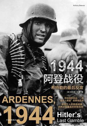 1944阿登战役