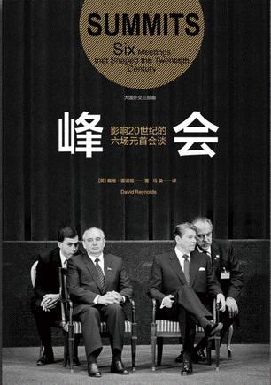 峰会:影响20世纪的六场元首会谈