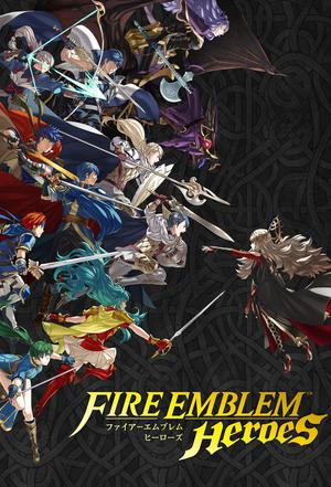 火焰之纹章 英雄 ファイアーエムブレムヒーローズ