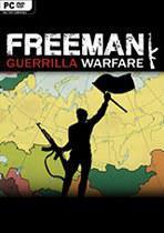 自由人:游击战争 Freeman: Guerrilla Warfare