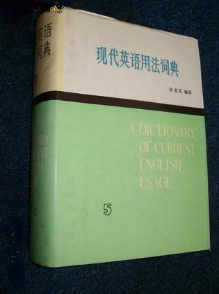 现代英语用法词典(1)