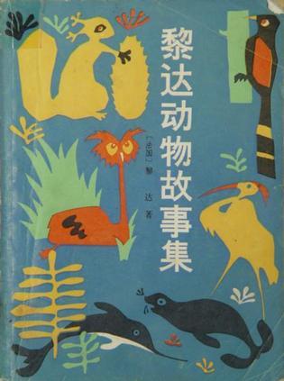 《黎達動物故事集》txt,chm,pdf,epub,mobi電子書下載