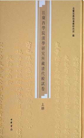 《法蘭西學院漢學研究所藏清代殿試卷》txt,chm,pdf,epub,mobi電子書下載