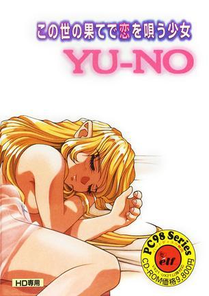在世界尽头咏唱恋曲的少女YU-NO この世の果てで恋を唄う少女YU-NO