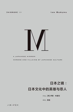 日本之镜:日本文化中的英雄与恶人