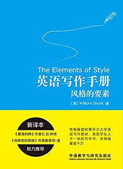 英语写作手册:风格的要素
