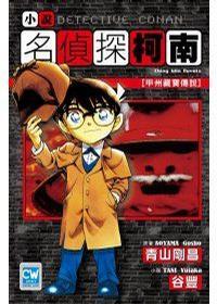 名侦探柯南 甲州藏宝传说(小说)