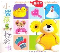 小婴孩概念书(0-3岁).提高本