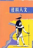 社科人文/时文菁华系列丛书 (平装)