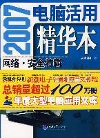 2007电脑活用精华本