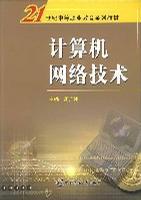 计算机网络技术(21世纪中等职业教育系列教材)