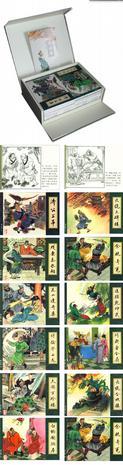 济公传(连环画.收藏本)