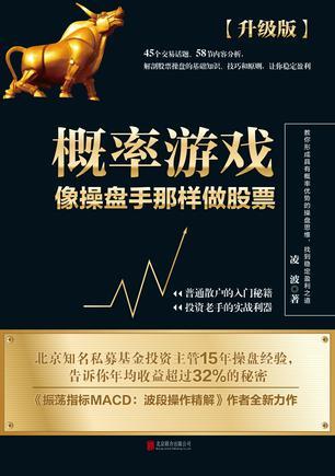 《概率游戏》涵盖股票操作所需了解的基本知识和技巧,带领投资者认识市场,掌握操作技术、理念与策略。作者凌波是北京知名私募基金投资主管,将其多年实战经验和对市场的跟踪总结下来,帮助投资者形成具有概率优势的操盘思维,建立适合自己的一套投资方法,找到稳定的盈利之道。《概率游戏》涉及技术分析与基础理念,资金管理与风险控制,交易心理与投资之道,还包括概率思维和交易系统。作者此前创作了两部关于技术分析的作品,分别为《振荡指标MACD:波段操作精解》和《黑马波段操盘术》,本书更多是在此基础上,通过对市场的跟踪,说明投资者应该如何正确认识市场,如何站在大概率的一侧操作股票。作者简介凌波,北京著名私募基金投资主管,拥有15年操盘经验,投资品种包括股票、期货、期权、基金等。2005年至今,股票投资年均回报率达32%,期货程序化交易月均收益率达8%。对道氏理论、波浪理论、江恩理论以及程序化交易、系统化交易、日内交易等,有多年的研究经验和丰富的研究成果。著作:《振荡指标MACD:波段操作精解》《黑马波段操盘术》《股票交易精髓》译作:《理性的股票投资:选股、估值与投资组合获利方法》《给门外汉看的炒股书》