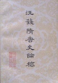 汪籛隋唐史论稿