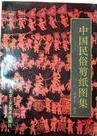 中国民俗剪纸图集