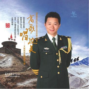 高歌唱边关 王宏伟军旅歌曲专辑