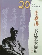 沙孟海书法艺术解析