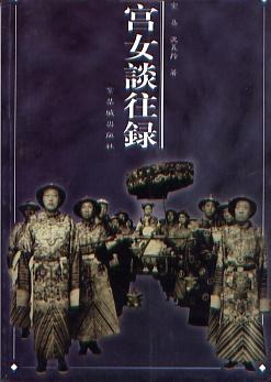 宫女谈往录:储秀宫里随侍慈禧八年 - kindle178