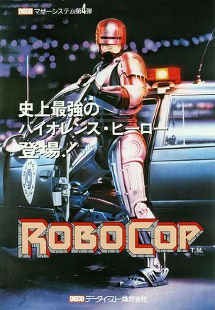 机械战警 RoboCop