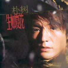 朴树生如夏花 (CD)