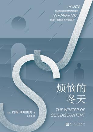 烦恼的冬天(约翰·斯坦贝克作品系列)