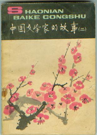 中国文学家的故事