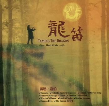 Ron Korb(雷恩·寇伯) - Taming the Dragon