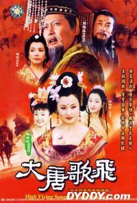 大唐歌飞三十六集电视连续剧十二碟装(DVD)