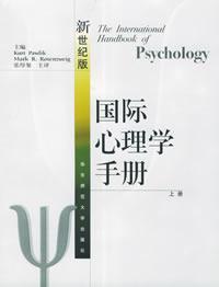 国际心理学手册(上下两册)