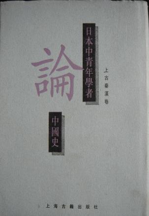日本中青年学者论中国史(上古秦汉卷)