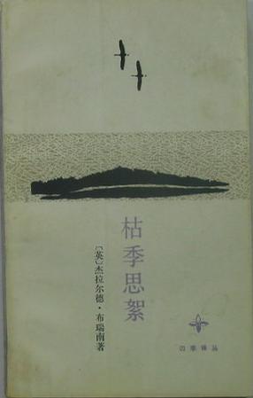 枯季思絮(四季译丛)