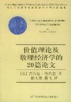 价值理论及数理经济学的20篇论文