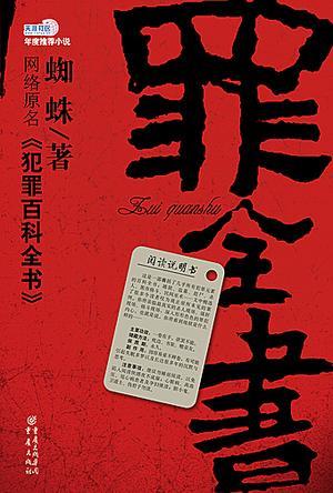 罪全书 - kindle178