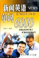 新闻英语单词6000