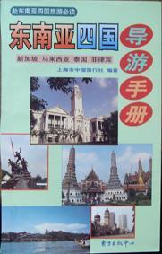 东南亚四国导游手册