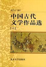 中国古代文学作品选(上)