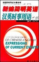 新编简明英语汉英时事用语手册