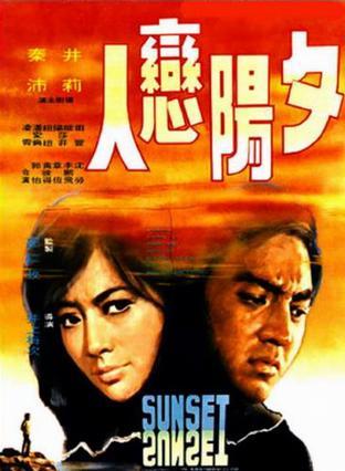 夕阳恋人(1971)